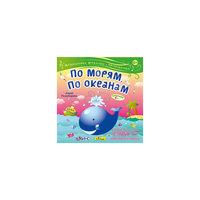 """""""По морям, по океанам"""" Л. Раздобарина, CD-диск Би Смарт"""