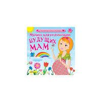 Би Смарт CD. Музыка для релаксации будущих мам