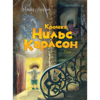 Крошка Нильс Карлсон, А. Линдгрен Machaon