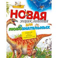 Новая энциклопедия для любознательных Machaon