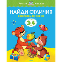"Книга с заданиями ""Найди отличия""  (3-4 года) Machaon"