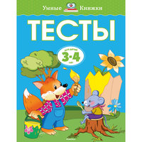 "Книга с заданиями ""Тесты"" (3-4 года) Machaon"