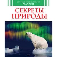 """Детская энциклопедия """"Секреты природы"""" Machaon"""