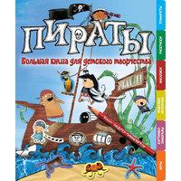 """Большая книга для детского творчества """"Пираты"""" Machaon"""