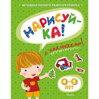 """Книга с наклейками """"Нарисуйка"""" (4-5 лет) Machaon"""