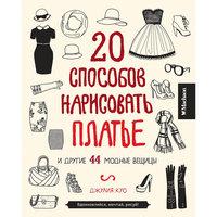 20 способов нарисовать платье и другие 44 модные вещицы, Джулия Куо Machaon