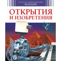 """Детская энциклопедия """"Открытия и изобретения"""" Machaon"""