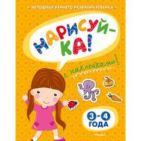 """Книга с наклейками """"Нарисуйка"""" (3-4 года) Machaon"""