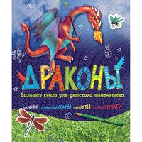 """Большая книга для детского творчества """"Драконы"""" Machaon"""