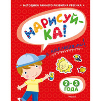 """Книга с наклейками """"Нарисуйка"""" (2-3 года) Machaon"""