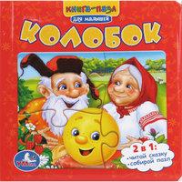 """Книга с пазлами """"Колобок"""" Умка"""