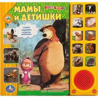 """Книга с 10 кнопками""""Мамы и детишки"""", Маша и Медведь Умка"""