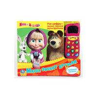 """Книга с игрушкой-телефоном """"Маша звонит друзьям"""", Маша и Медведь Умка"""