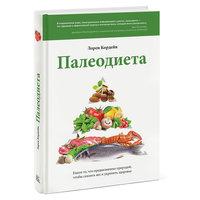 Палеодиета. Ешьте то, что предназначено природой, чтобы снизить вес и укрепить здоровье, Манн, Иванов и Фербер