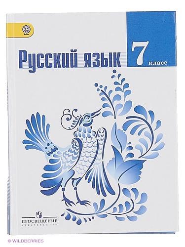 Гдз новый языку 8 учебник русскому по класс белый