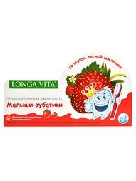 Зубная паста Longa Vita