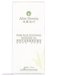 Масла Aloe Derma
