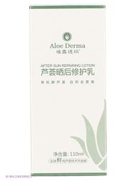 Лосьоны Aloe Derma