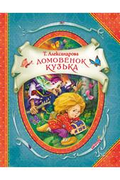 Александрова Т. Домовенок Кузя Росмэн