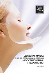 Шелковая маска для лица Beauty Style