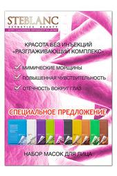 """Н-р """"Разглаживающий комплекс"""" Steblanc"""