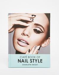 Книга о ногтевом дизайне Ciate - Мульти Books