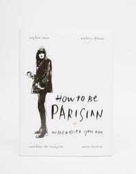 Книга How To Be Parisian - Мульти Books