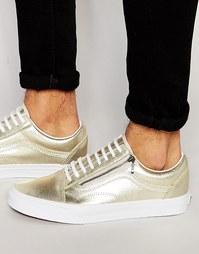 Золотистые кроссовки на молнии Vans Old Skool V18GIGY - Золотой