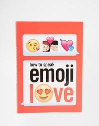 Книга How To Speak Emoji Love - Мульти Books