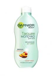 Молочко Garnier