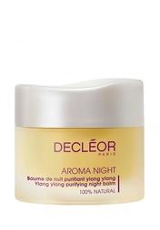 Очищающий ночной бальзам для лица Decleor