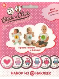 Наборы для праздника Stick'n Click