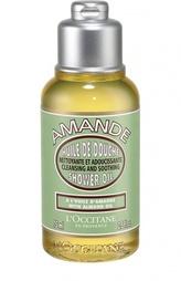 Увлажняющее масло для душа Миндаль L`Occitane