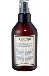 Расслабляющее масло для массажа Аромакология L`Occitane