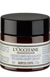 Расслабляющий крем для тела L`Occitane
