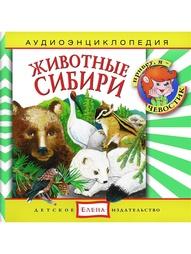Аудиокниги Детское издательство Елена