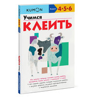 Учимся клеить KUMON, Манн, Иванов и Фербер