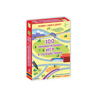 """Развивающие карточки """"100 занимательных игр в путешествиях"""" Робинс"""