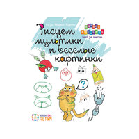"""Книга """"Рисуем мультики и весёлые картинки"""" АСТ ПРЕСС"""