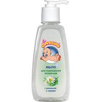Мыло для подмывания младенцев 200 мл, Моё солнышко