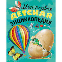 """Книга """"Моя первая детская энциклопедия"""" Малыш"""