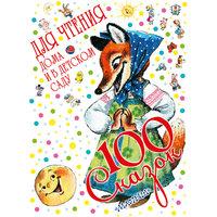 """Книга """"100 сказок для чтения дома и в детском саду"""" Малыш"""