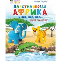 """Книга """"Пластилиновая Африка и все, все, все... Дикие животные"""""""