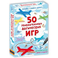 """Развивающие карточки """"50 увлекательных логических игр"""" Робинс"""