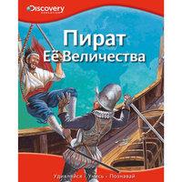Пират Её Величества, Discovery Education Махаон