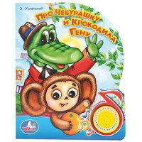 "Книга с 1 кнопкой ""Про Чебурашку и Крокодила Гену"" Умка"