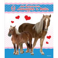 Моя большая книга о лошадях и пони Махаон