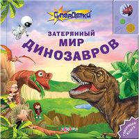 """Книга с 1 кнопкой """"Затеряный мир динозавров"""" Азбукварик"""