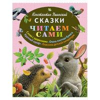 Сказки, К.Ушинский Эксмо