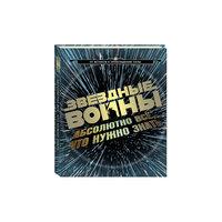 """Книга """"Звёздные Войны: абсолютно всё, что нужно знать"""" Эксмо"""